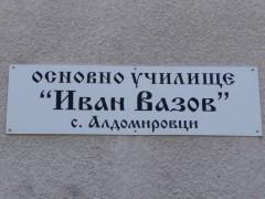 ОУ Иван Вазов - Алдомировци