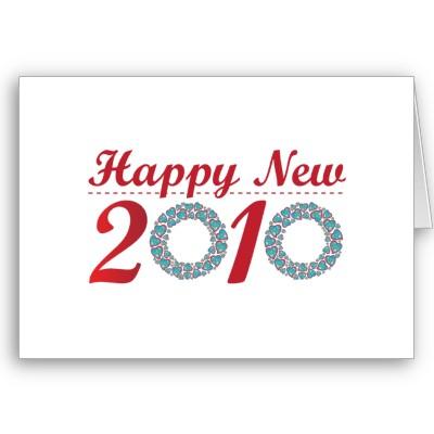 Честита Нова 2010 година!