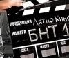 Лятно кино с БНТ в Драгоман на 14.07.2013г. (неделя)