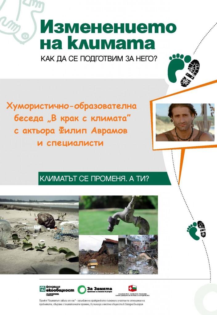 Проект: Климатът зависи от нас с Филип Аврамов