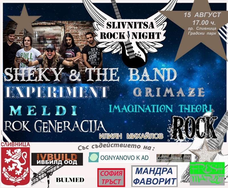 slivnitza-rock-night-2015