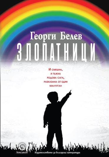 Злопатници на Георги Белев