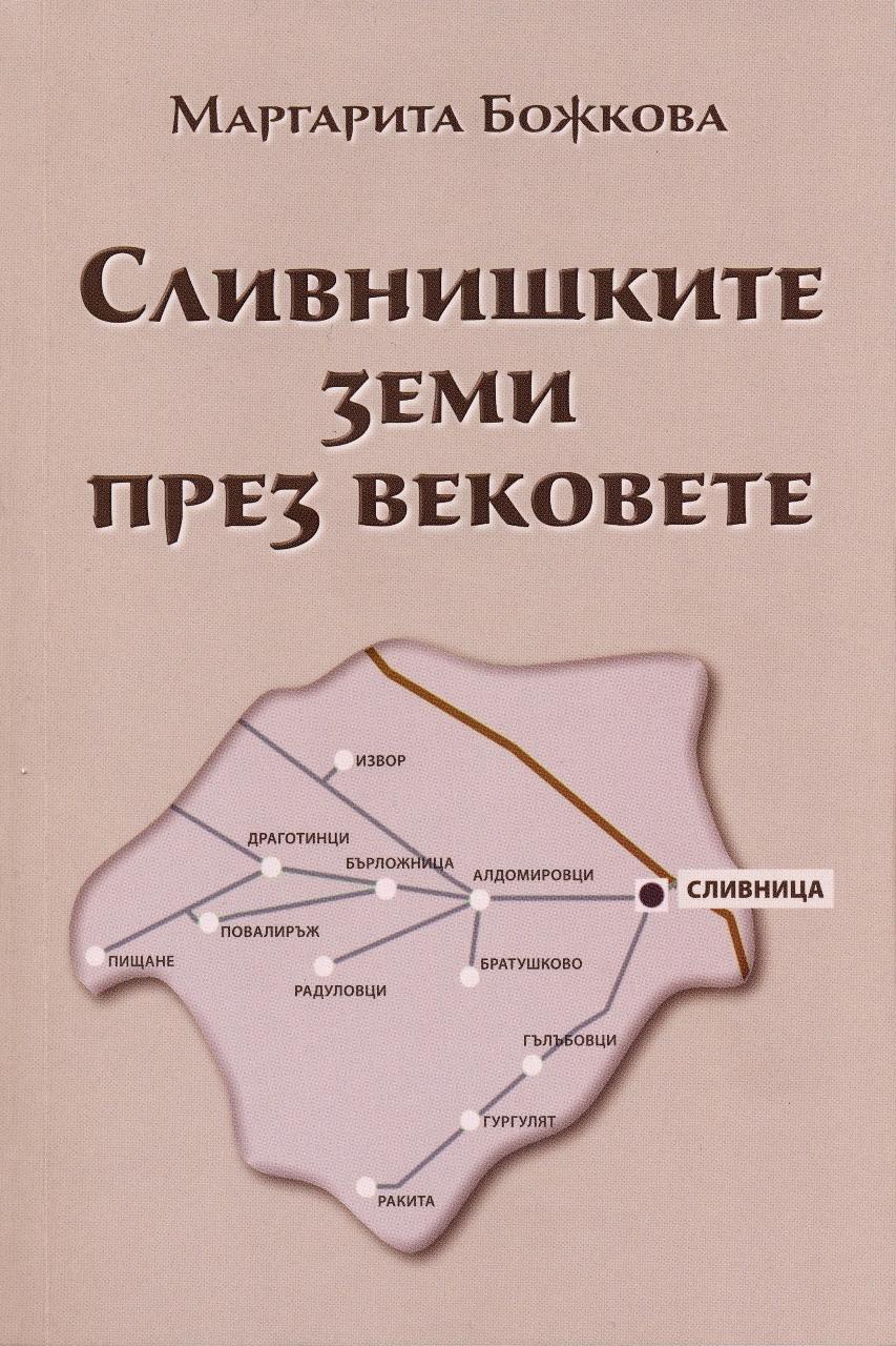 Маргарита Божкова - Сливнишките земи през вековете - корица