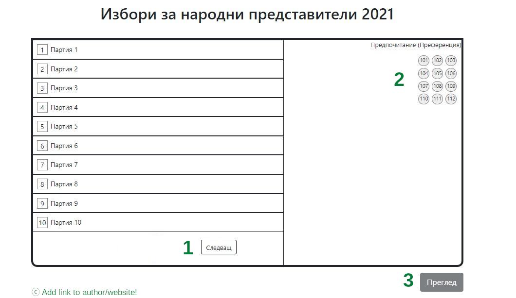Симулатор за машинно гласуване на избори - примерен дизайн 2021г. (Автор: Slivnitsa.com, може да се ползва с линк към сайта!)